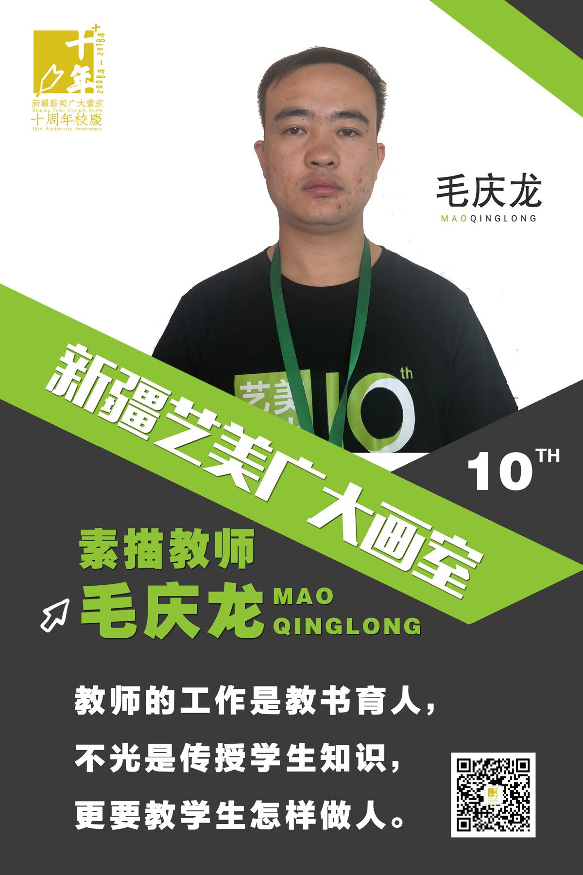 毛庆龙 素描教师