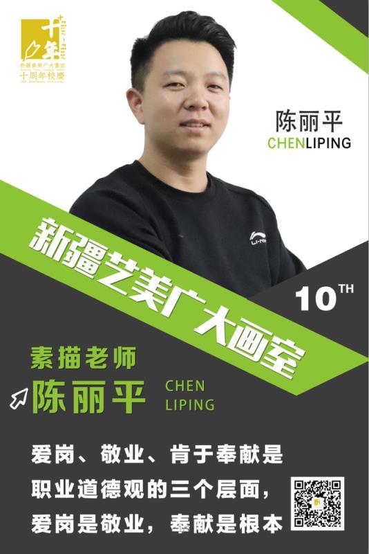 陈丽平 素描老师