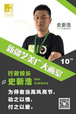史新浩 行政校长