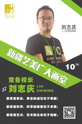 刘志庆  常务校长